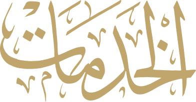 العلامة السيد عدنان القاروني الموسوي قدس سره