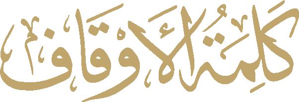 <p>كلمة رئيس الأوقاف الجعفرية سعادة السيد يوسف الصالح</p>