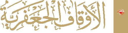 شعار الأوقاف الجعفرية